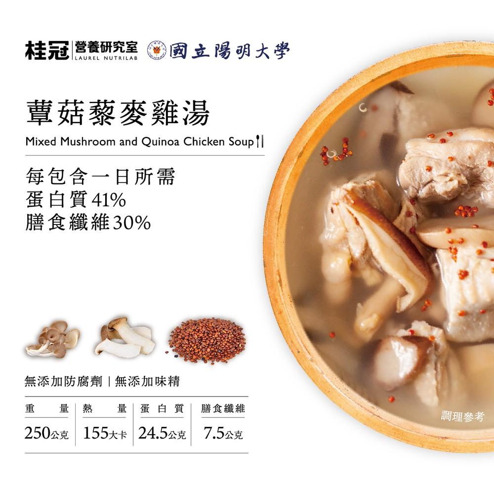 蕈菇藜麥雞湯