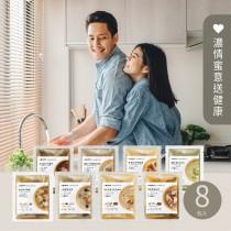營養新生活-濃情蜜意送健康 8款湯品
