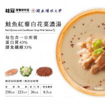 鮭魚紅藜白花菜濃湯