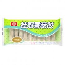 桂冠 香菇餃